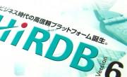 HiRDB_2